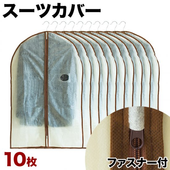 【代金引換不可】スーツカバー 持ち運び 不織布 ファスナー付き 10個セット