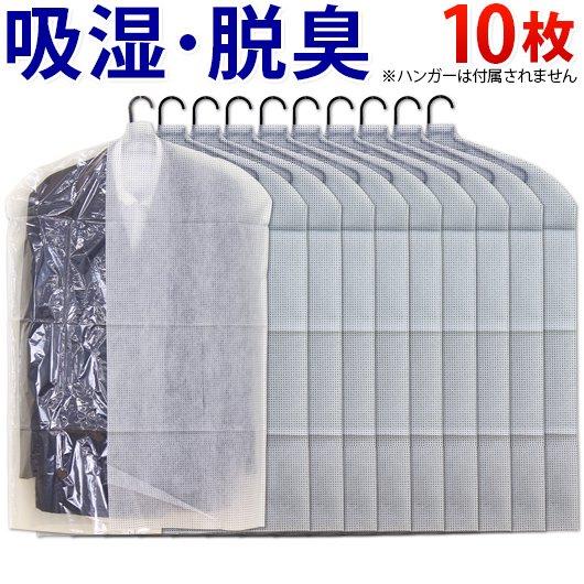 【代金引換不可】活性炭入りスーツカバー 10枚セット