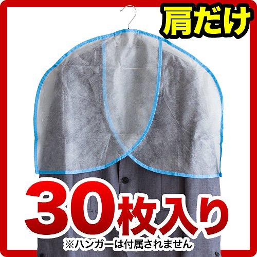【代金引換不可】衣類カバー 肩だけ 持ち運び 不織布 30枚セット