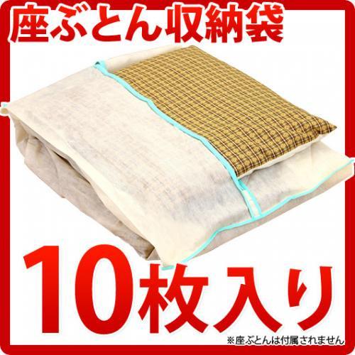 【代金引換不可】1袋に3〜5枚を収納 座ぶとん収納袋 10枚セット