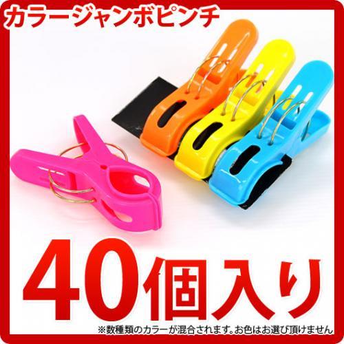 【代金引換不可】カラージャンボピンチ 40個入 洗濯バサミ