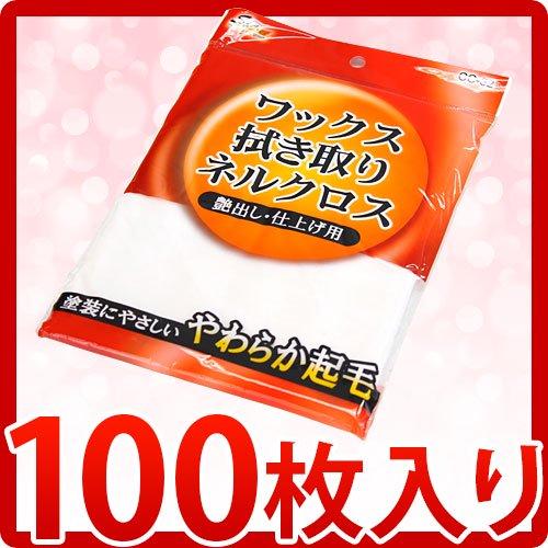 SpaPlas ワックス拭き取りクロス 100個入り 業務用