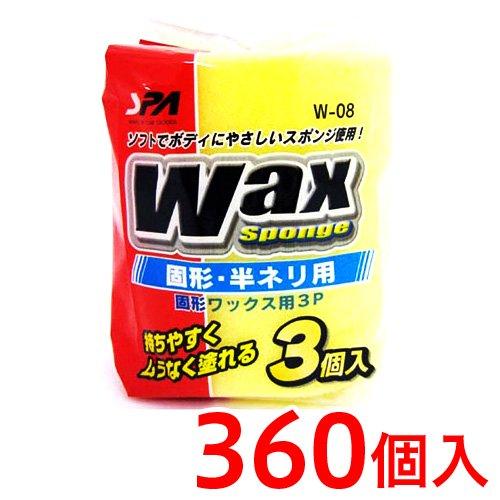 w-08-spa 固形・半ネリワックス用 3個入り×200パック