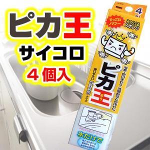 KE-006 ピカ王 サイコロ4P 1セット240個