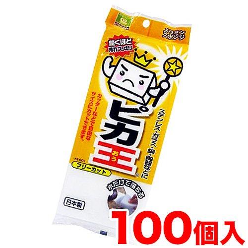 KE-007 ピカ王 フリーカット 1セット100個