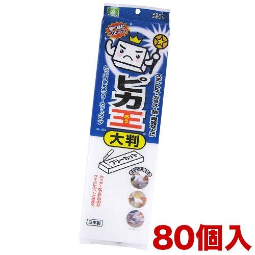 KE-033 ピカ王 レギュラー大判 1セット120個