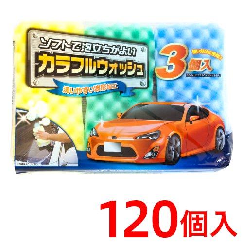 洗車スポンジ 日本製 業務用 まとめ買い 120個セット販売 3個入り×40パック