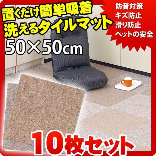 【代金引換不可】滑り止めカーペット フローリング用 10枚入り 50×50cm