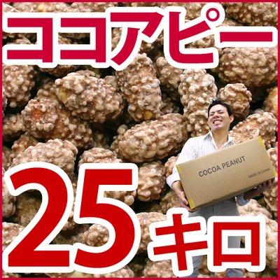 ココアピー 25kg 【業務用】 【送料無料】スイーツ洋菓子ナッツ類ピーナッツチョコピーナッツおつまみスナック駄菓子珍味ピーナツ バー クラブ スナック おつまみ 大量