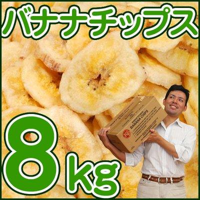 【業務用】フィリピン産ドライフルーツバナナ乾燥バナナ バー クラブ スナック おつまみ 大量