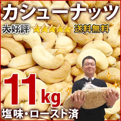 カシューナッツ 11kg(送料無料)塩味インド産、ローストカシューナッツ、送料無料、業務用、バー bar、クラブ、スナック等の御用達ナッツ、おつまみ、つきだし、大量まとめ買い、業務用に最適