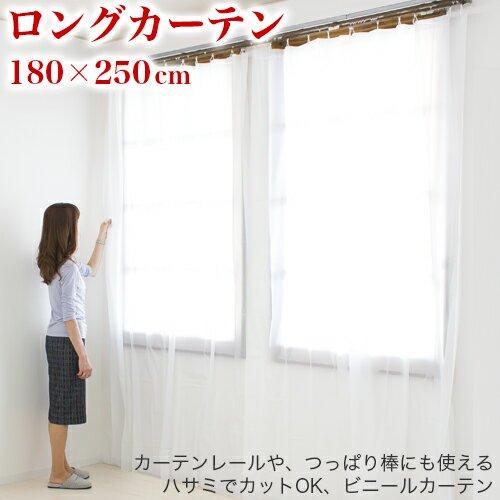 カーテン ビニール 丈250 幅180 ロング 切って使える ビニールカーテン 半透明 ホワイト 白 長さ250 切れる カット フリーカット 間仕切り パーティション 目隠し シャワーカーテン