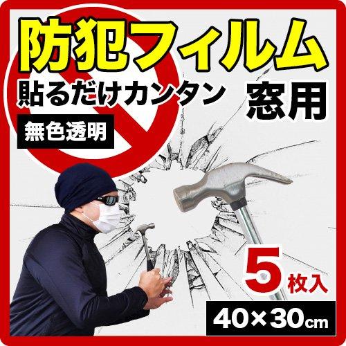 防犯フィルム ガラス飛散防止シート 5枚 セット 40cm 30cm 窓ガラス飛散防止 透明平板ガラス用 侵入抑止 ガラス破り対策 防犯対策 空き巣対策 内貼り対策