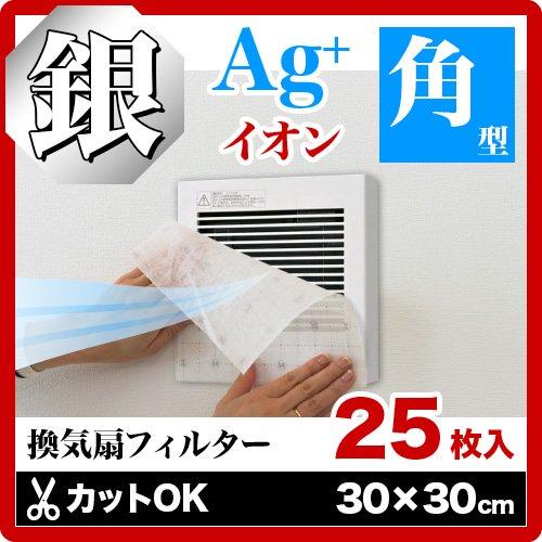 換気扇フィルター 角型 25枚 セット 銀イオン お風呂 トイレ 用 ダクトフィルター 浴室 排気口 換気口 通気口 ホコリとりフィルター 銀 Ag+イオン