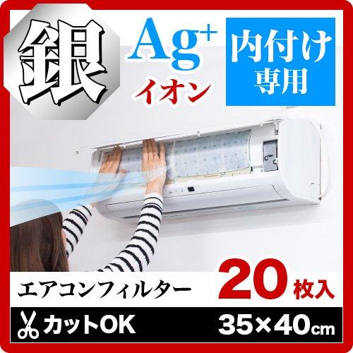 エアコンフィルター 20枚 セット 銀イオン エアコンマスク エアコンカバー クーラー フィルター 汚れ防止 花粉対策 防塵 花粉症対策 ハウスダスト対策 クリーン エアコンカヴァー 銀 Ag+イオン