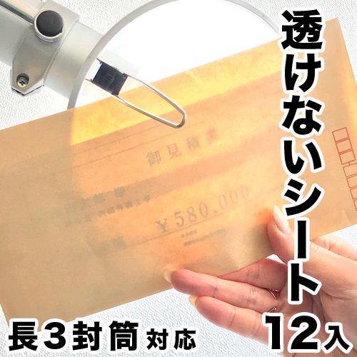 機密書類保護ファイル 長3封筒サイズ 12枚入 郵便物 中身が透けないクッションシート 個人情報 機密情報 見積もり 請求書 契約書 社外秘書類 重要書類