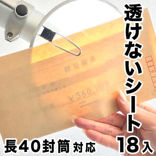 機密書類保護ファイル 長40封筒サイズ 18枚入 郵便物 中身が透けないクッションシート 個人情報 機密情報 見積もり 請求書 契約書 社外秘書類 重要書類