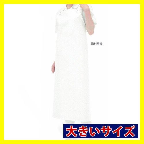 シャバルバエステルHG抗菌胸付前掛、3Lサイズ 厨房用品 エプロン ユニフォーム 業務用 大きいサイズ