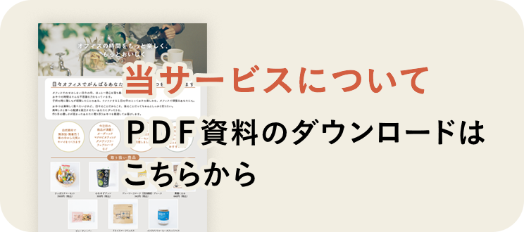 当サービスについて PDF資料のダウンロードはこちらから