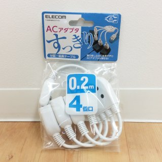 ACアダプタ用電源延長コード(4個口)【ELECOM】T-ADR4WH//新品未使用