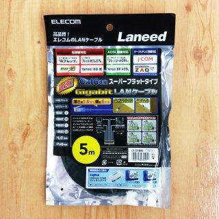 LANケーブル5m【ELECOM】LD-GF/BK5・ブラック//新品未使用