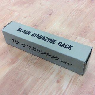 マガジンラック(組立て式)//ブラック//新品未使用