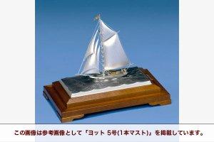 銀製 ヨット4号(1本マスト)