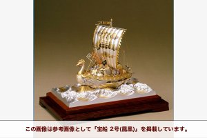 銀製 宝船 6号(鳳凰)