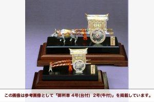 銀製 御所車 4号(牛付)