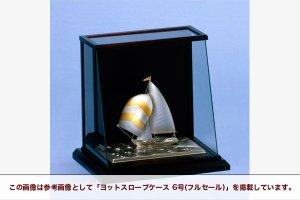 銀製 ヨット7号(フルセール) スロープケース