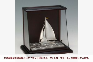 銀製 ヨット7号(スループ) スロープケース