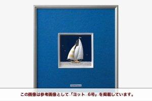 純銀   額  ヨット 5号