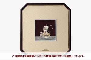純銀八角額  宝船  5号