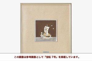 純銀   額  宝船  6号