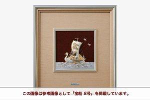 純銀   額  宝船  9号