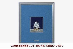 純銀   額  帆船  3号