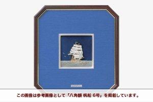 純銀八角額  帆船  5号