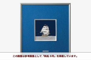 純銀   額  帆船  7号