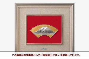 純銀   額  扇面富士 6号