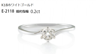 K18ホワイトゴールド E-2118 0.2ct