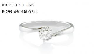 K18ホワイトゴールド E-299  ダイヤ0.3ct