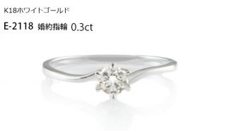 K18ホワイトゴールド E-2118 0.3ct