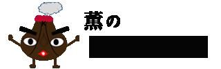 薫の黒にんにく通販 鹿児島県産黒にんにく通信販売