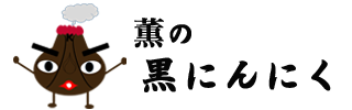 薫の黒にんにく通販 鹿児島県産黒にんにく通信販売【公式】