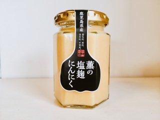 薫の塩麹にんにく