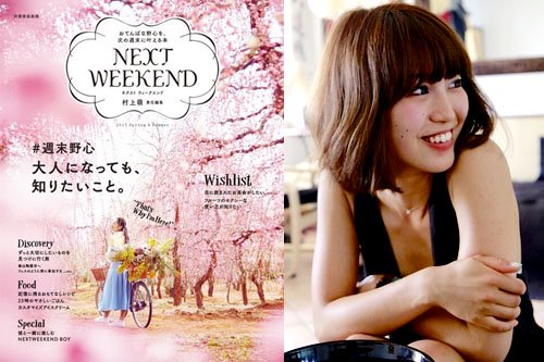 NEXTWEEKEND Festival_Ticket A:雑誌『NEXTWEEKEND 2017春夏号』