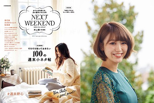 NEXTWEEKEND Festival_Ticket A 雑誌NEXTWEEKEND