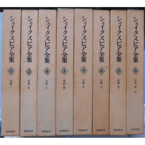 初版1967年-美本】シェイクスピ...