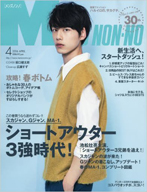 MEN'S NON-NO4月号