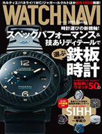 WATCH NAVI20154月号